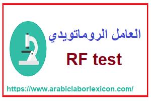 تحليل العامل الروماتويدي RF test