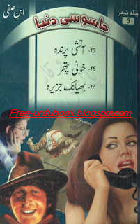 Jasoosi Dunia Jild no 5 Novel