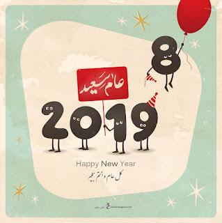 صور راس السنة 2019 عام سعيد كل عام وانتم بخير