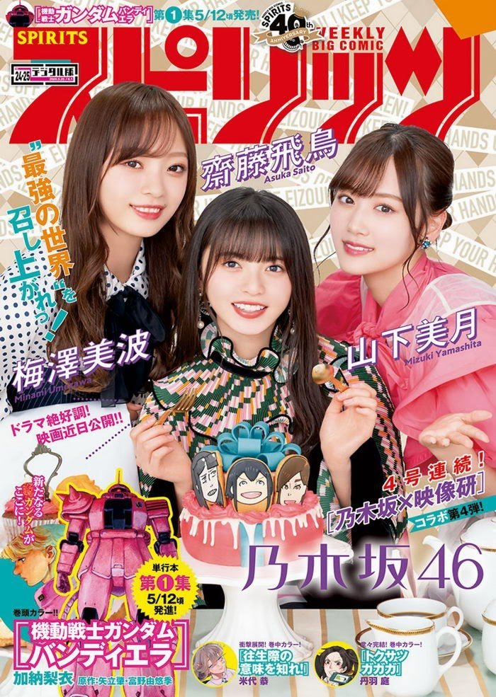 [Big Comic Spirits] 2020 No.24-25 乃木坂46