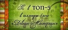 Я в ТОР-5