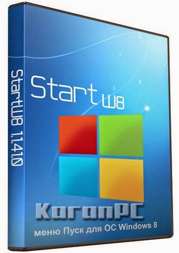 StartW8 1.2.111.0 Free Download