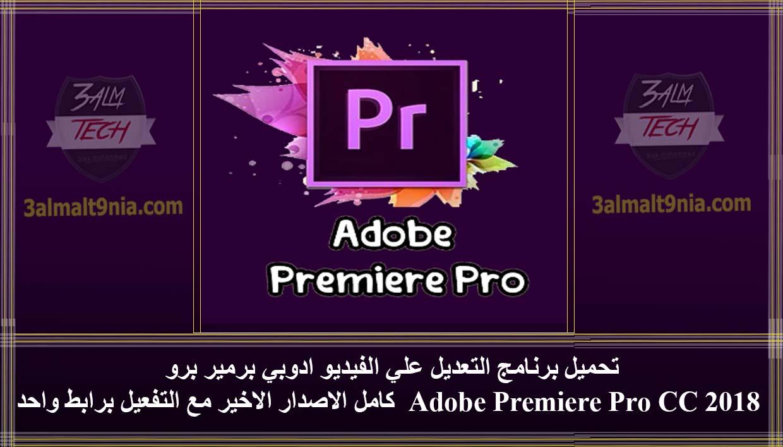 تحميل برنامج adobe premiere pro cc 2019