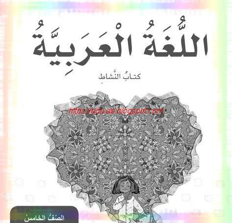 كتاب  النشاط مادة اللغة العربية للصف الخامس الفصل الدراسي الأول 2020 مناهج الامارات