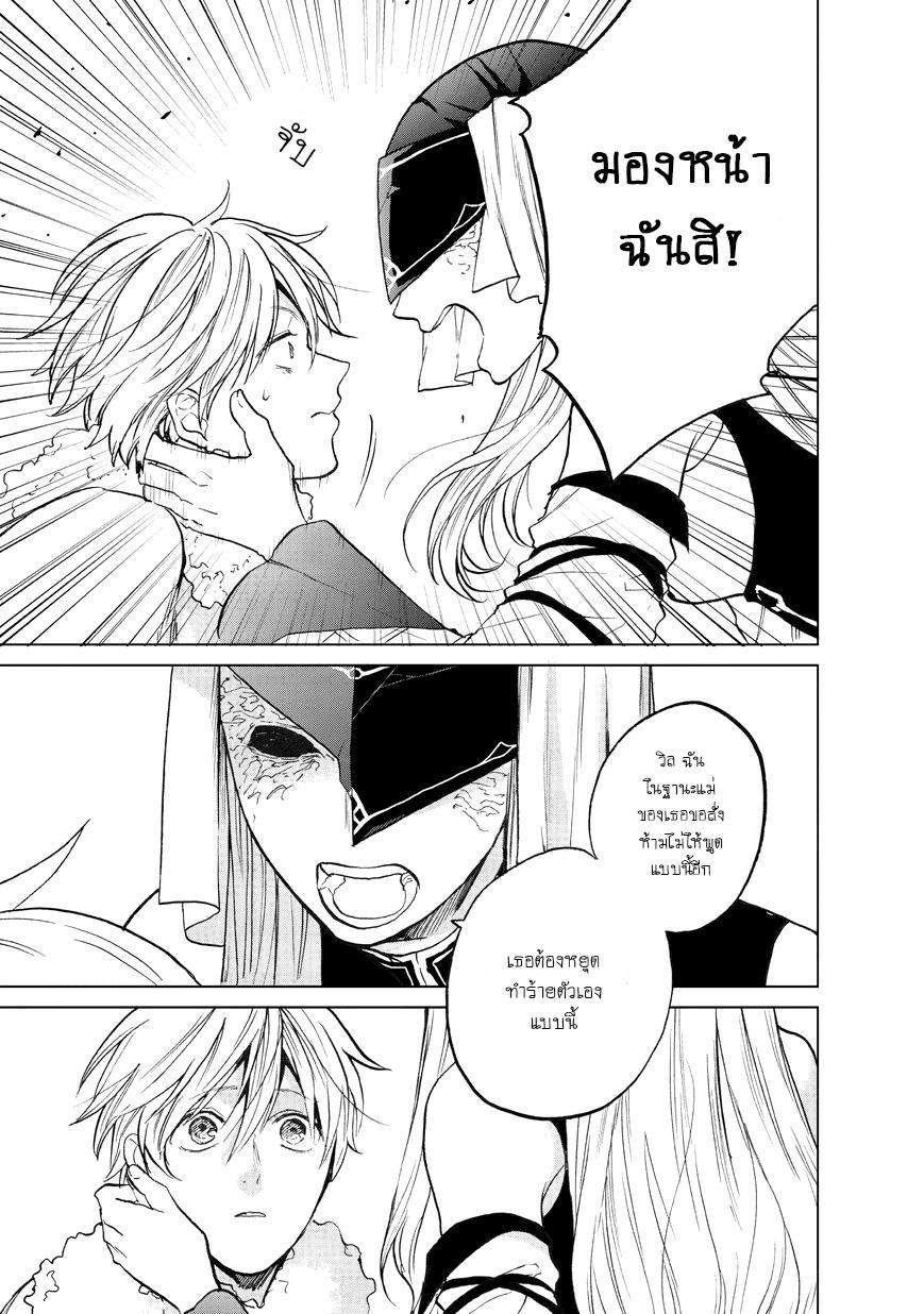 อ่านการ์ตูน Saihate no Paladin ตอนที่ 9 หน้าที่ 23