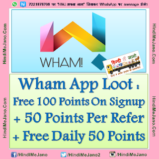 Tags – wham app loot trick, free trimmers headphones Samsung j2 redmi note3, wham app hack, wham app unlimited earning tricks, wham app refer & earn offer, wham app script, wham app unlimited hack tricks, wham app unlimited loot tricks, how to redeem points in wham app, wham app referral code, wham app real or fack, online shopping mobile 500rs, with proof, rewards for referral, free gift cards, gift voucher,