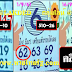 มาแล้ว...เลขเด็ดงวดนี้ 2ตัวตรงๆ หวยซอง มั่นใจมีมา เตรียมตัวรวยได้เลย งวดวันที่ 16/9/61