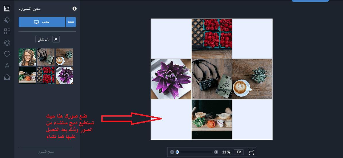 موقع دمج الصور اون لاين والتعديل عليها Collage Maker