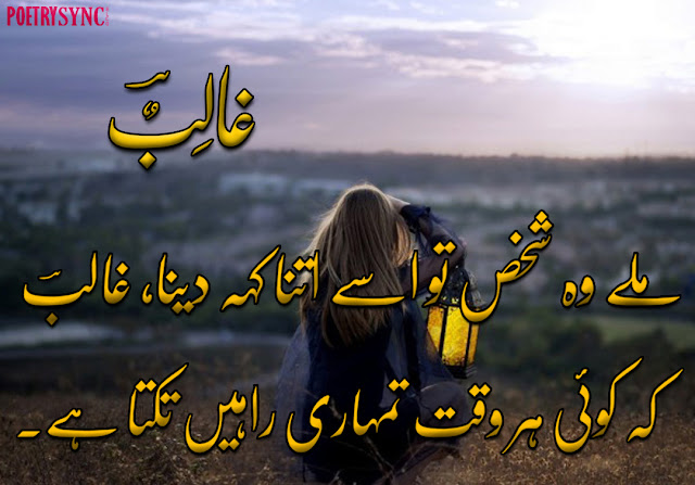 ... sad poetry,love poems sms,funny sms.: Best Urdu Two Line Shayari