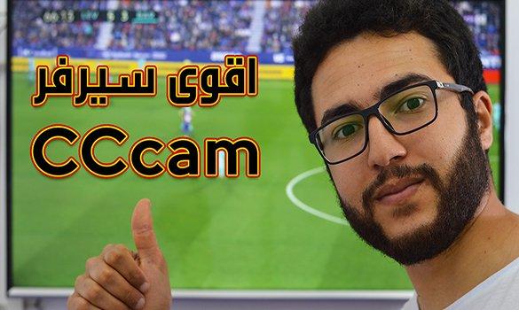 اقوى سيرفر CCcam جربته لحد الآن - الباقات العالمية المشفرة بين يديك (مع طريقة تشغيله) !!