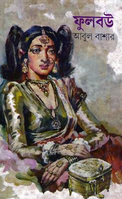 ফুলবউ - আবুল বাশার