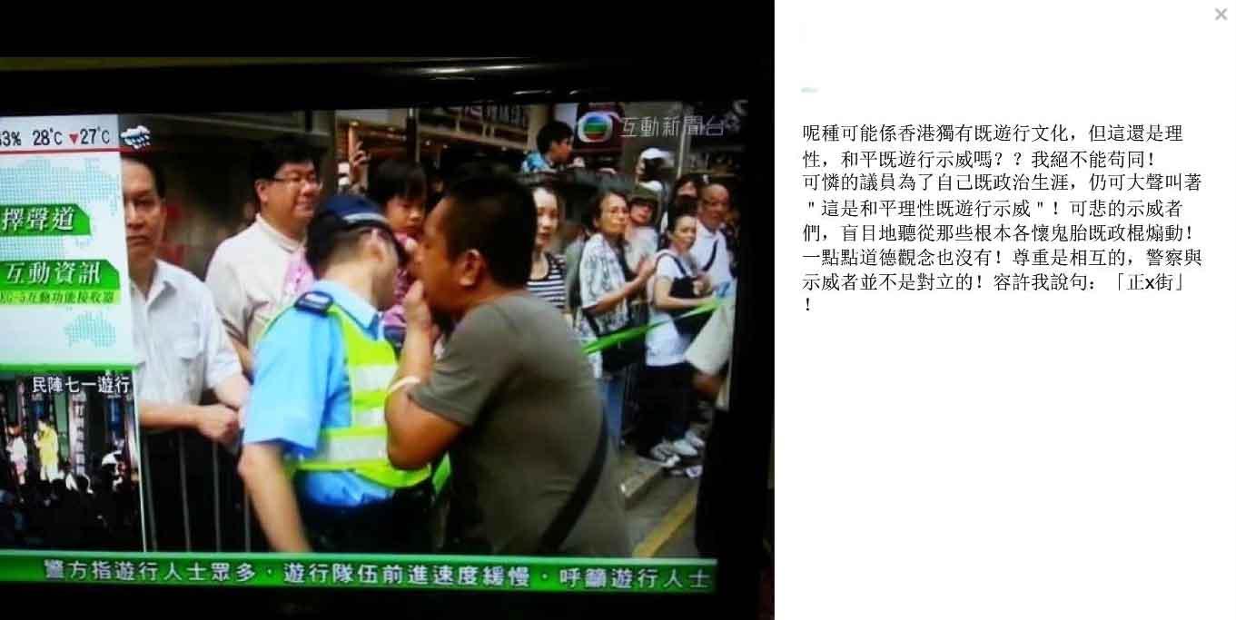 香港最前線: 同情及支持艱苦執法的香港警察!!他們。已成了香港社會政治化的磨心!