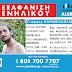 [Ελλάδα]Αγωνία για τον 30χρονο που εξαφανίστηκε στην Αλόννησο