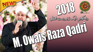 Muhammad Owais Raza Qadri | New Mehfil e Naat at Faisalabad April 2018