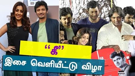 """KEE"" Movie Audio Launch | Jiiva | Nikki | Michael Rayappan | Kalees | Vishal |"