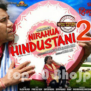 Nirahua Hindustani 2 2018 bhojpuri movie star cast and release date: 2018, Dinesh Lal Yadav, Amrapali Dubey upcoming film Nirahua Hindustani 2, release date, poster, video