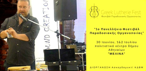 creteonair Το Σάββατο 1η Ιουλίου στις 16.00-17.00  στο χώρο της έκθεσης του Πολιτιστικού κέντρου Δήμου Αθηναίων ''Μελίνα'', ο οργανοποιός Μανώλης Σφακιανάκης θα κάνει παρουσίαση και τεχνική επίδειξη με θέμα την κατασκευή και συντήρηση της Κρητικής Λύρας στα πλαίσια του  1ου Πανελλήνιο Φεστιβάλ Παραδοσιακής Οργανοποιίας