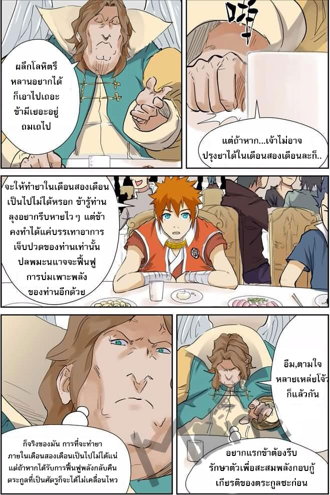 Tales of Demons and Gods ตอนที่ 155 หน้า 5