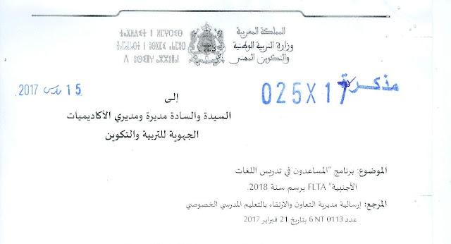مذكرة : بشأن برنامج-المساعدون في تدريس اللغات الأجنبية- FLTA برسم سنة 2018