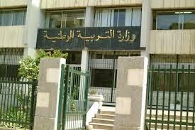 موقع وزارة التربية والتعليم الوطنية الجزائرية Website of the ministry of national education algeria