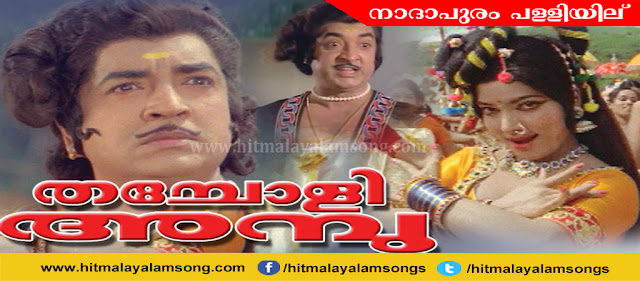 THACHOLI AMBU MALAYALAM MOVIE