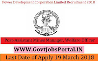 West Bengal Power Development Corporation Limited Recruitment 2018- Assistant Mines Manager, Mines Manager, Welfare Officer
