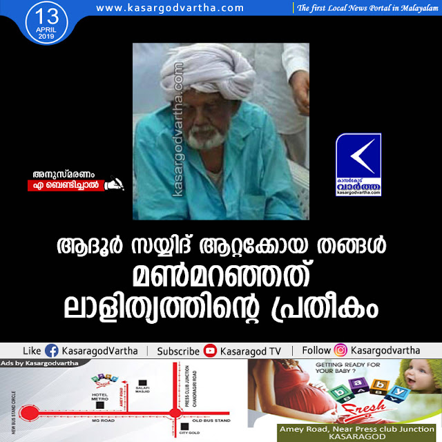 Remembrance of Adoor Thangal, A Bendichal, Article, Remembrance of Adoor Thangal