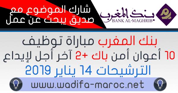 al wadifa maroc Bank Al-Maghrib recrute 10 Agents de sécurité Postes basés à Rabat/Salé