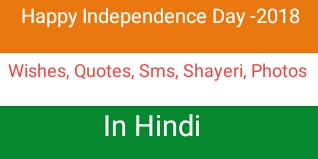 Happy Independence Day 2018 Wishes Shayeri, Sms, Quotes In Hindi