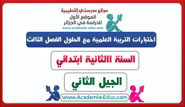 اختبارات التربية العلمية السنة الثانية ابتدائي الجيل الثاني مع الحلول الفصل الثالث