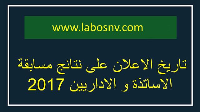 تاريخ الاعلان على نتائج مسابقة الاساتذة و الاداريين 2017