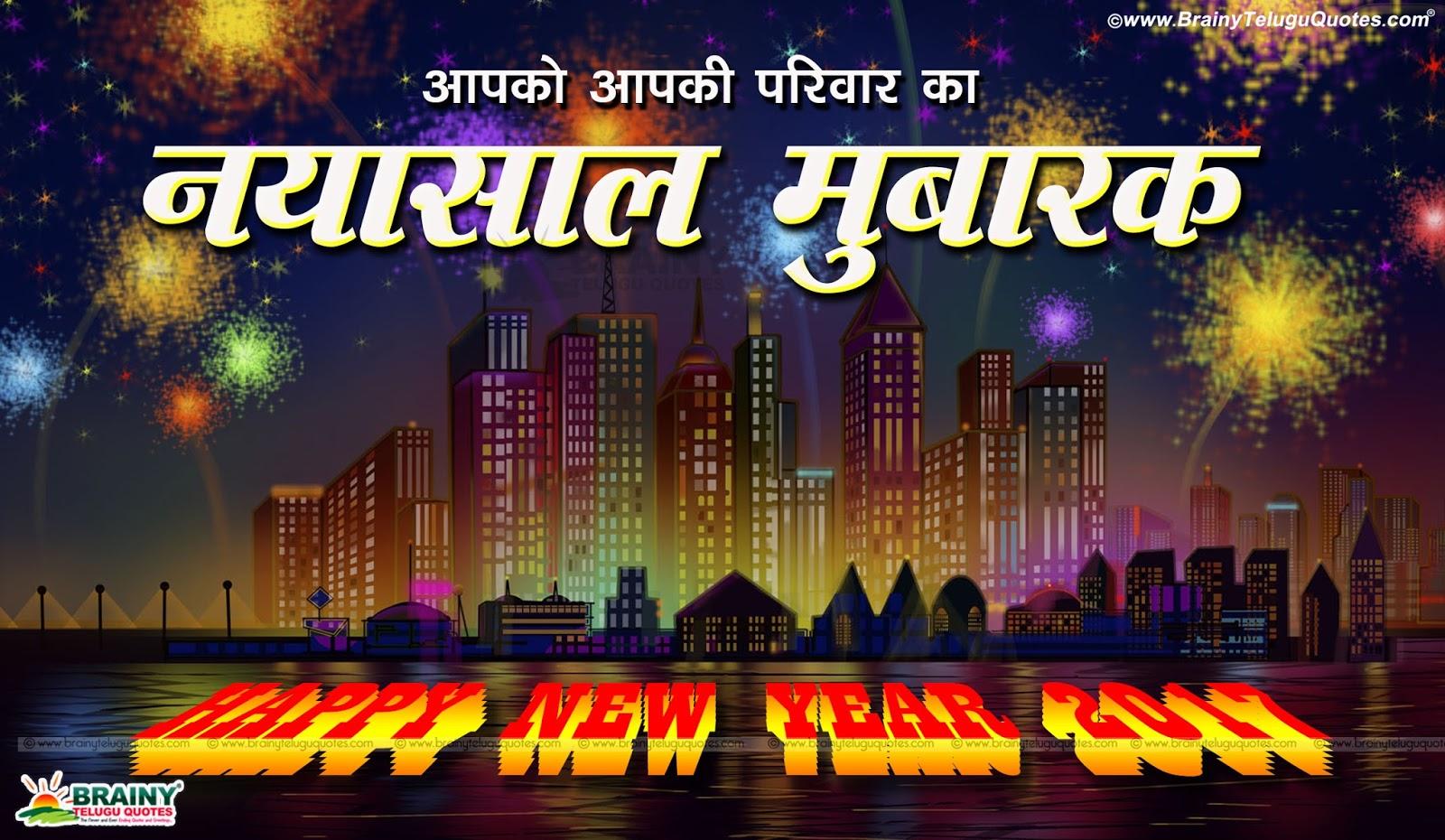 Best Hindi New Year Greetings In Hindi Hindi Naya Saal Shayari