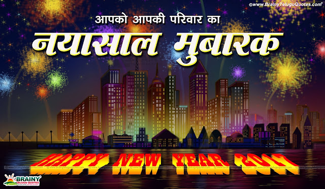 Quotes Greeting on New Year in Hind, Best Hindi New Year Thought Greetings, New Year Wishes in Hindi