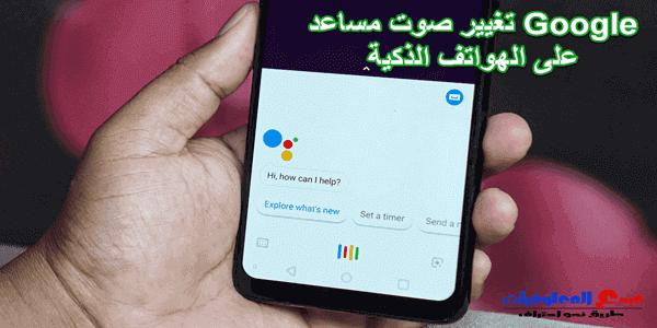 كيفية تغيير صوت مساعد Google على الهواتف الذكية التي تعمل بنظام الاندرويد