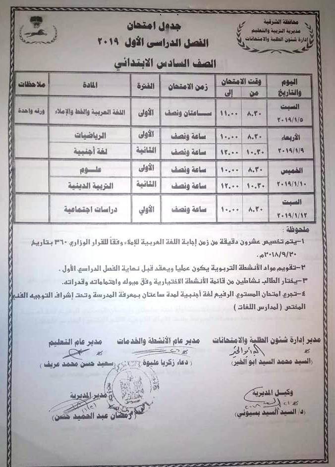 جدول إمتحانات الصف السادس الابتدائي 2019 ترم أول محافظة الشرقية