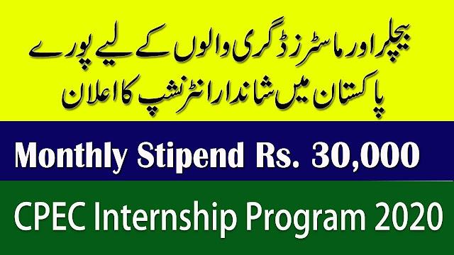 30,000 Monthly CPEC Internship Registration Online 2020