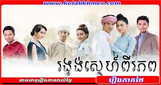 រង្វង់ស្នេហ៍ពីរភព - Rongvong Sne Pi Phoub