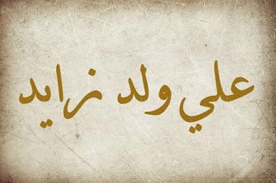 اشعار وحكم علي ولد زايد