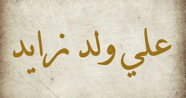 اجمل حكم واقوال حكيم اليمن علي ولد زايد