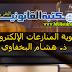 تسوية المنازعات الإلكترونية         ذ. هشام البخفاوي