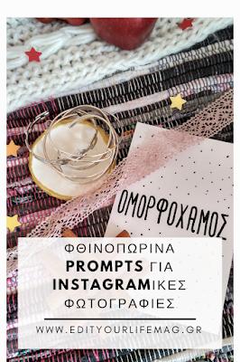 Είτε είσαι blogger είτε όχι σε περιμένω για να μοιραστούμε το πάθος μου για flat lays και σου δείχνω και τα φθινοπωρινά μου photo prompts για πιο instagramικές φωτογραφίες.