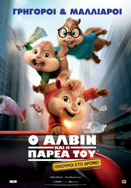 Alvin and the Chipmunks: The Road Chip (2015) tainies online oipeirates