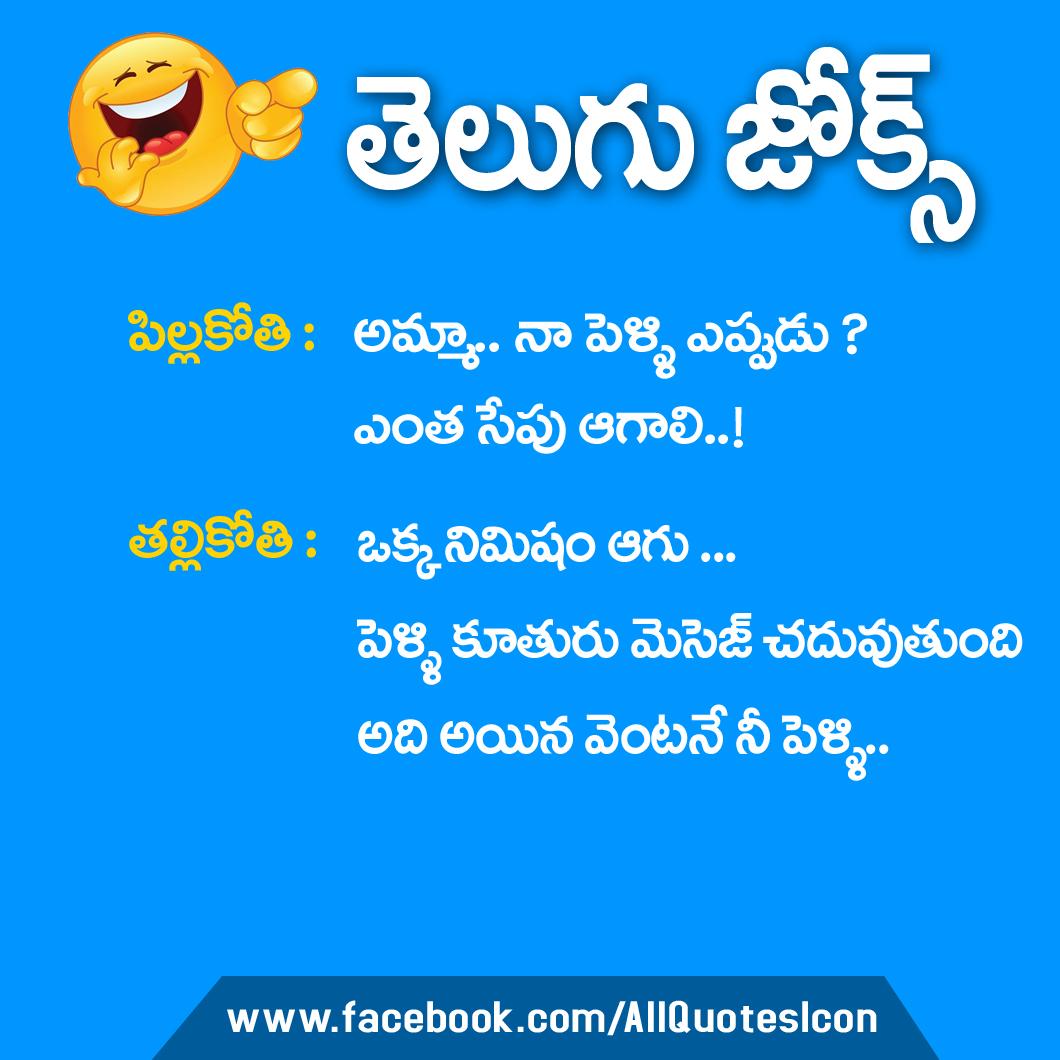 Comedy Express small telugu funny jokes Jokes In