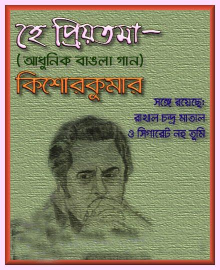 Kishore kumar bengali songs karaoke vol-1 ud entertainment pvt.