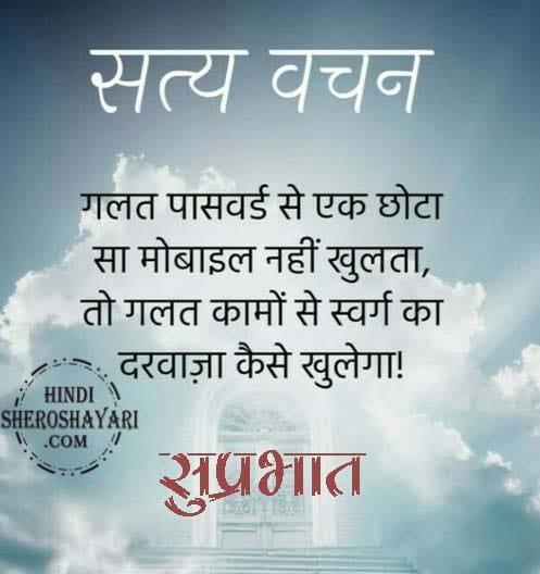 Suprabhat Hindi Quotes