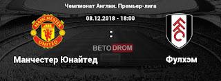 Манчестер Юнайтед – Фулхэм прямая трансляция онлайн 08/12 в 18:00 по МСК.