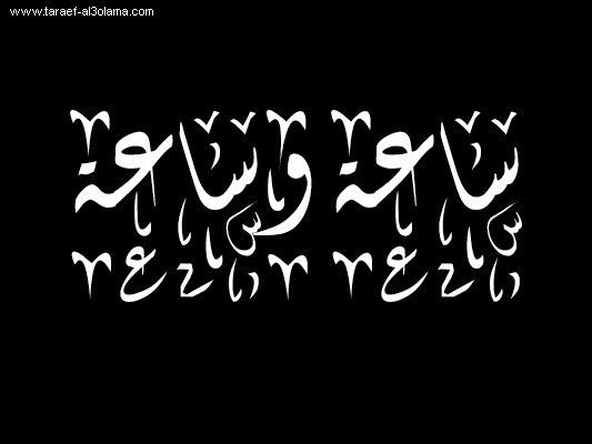 ساعة وساعة-www.taraef-al3olama.com