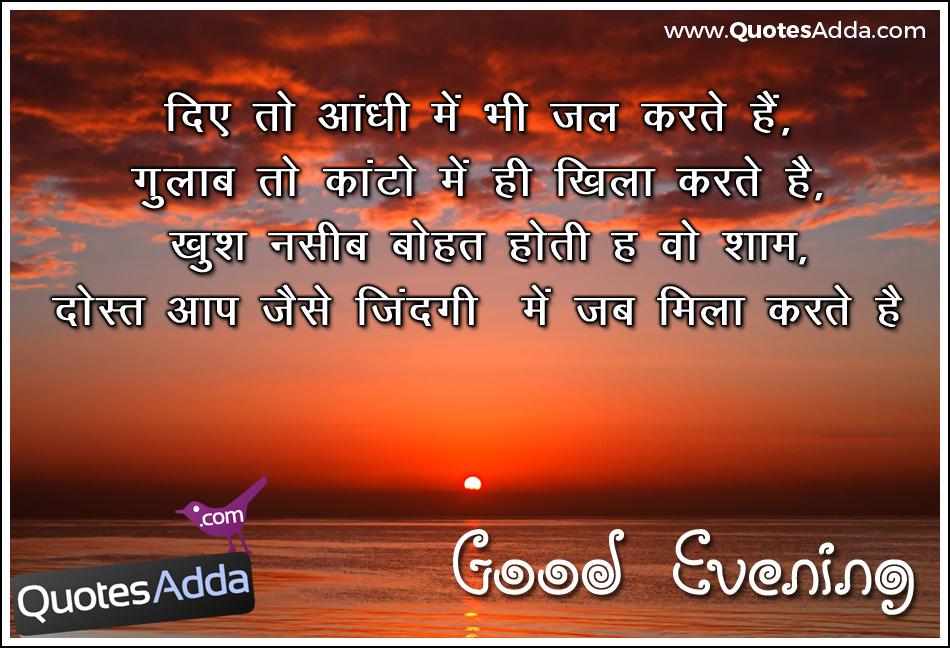 Download Hd Good Evening Shayari Images For Whatsapp Facebook
