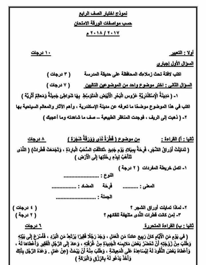 امتحان لغة عربية الصف الرابع الابتدائي 2018