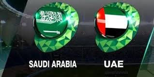 مشاهدة مباراة السعودية والامارات بث مباشر